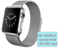 Apple Watch 38mm Stainless Steel Milanese Loop (130-180mm) (MJ322)