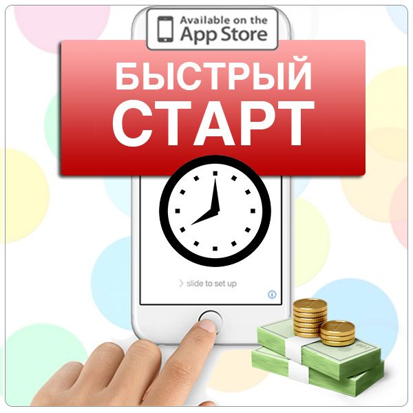 "Пакет настроек ""Быстрый старт"" - Экономия 75 грн."
