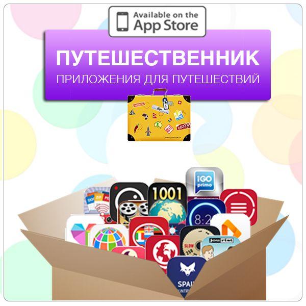 """Пакет приложений """"Путешественник"""" - Экономия от 441 грн."""