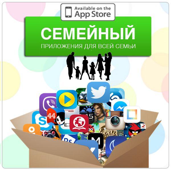 """Пакет приложений """"Семейный"""" - Экономия от 3203 грн."""
